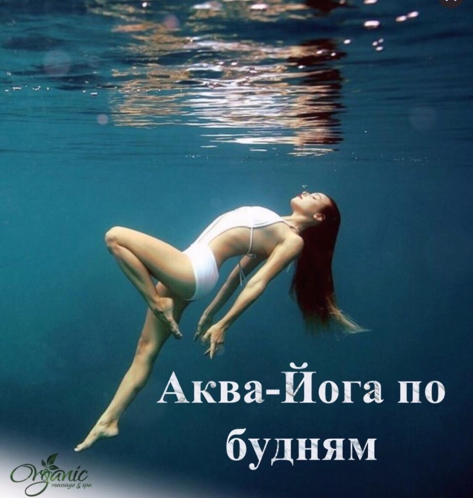 Аква йога